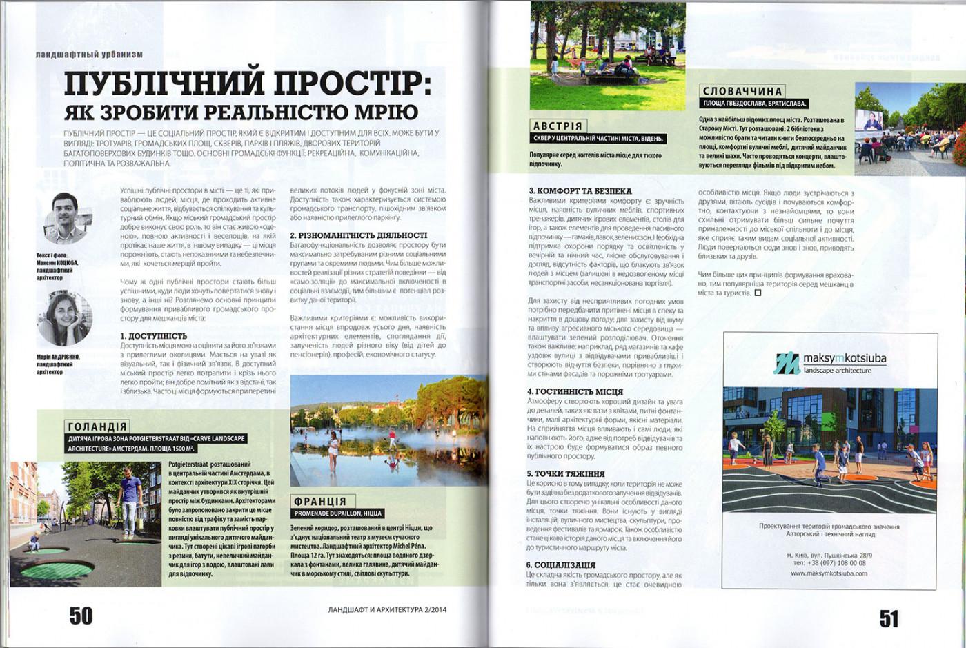 """Стаття в журналі  """"Ландшафт і архітектура"""""""