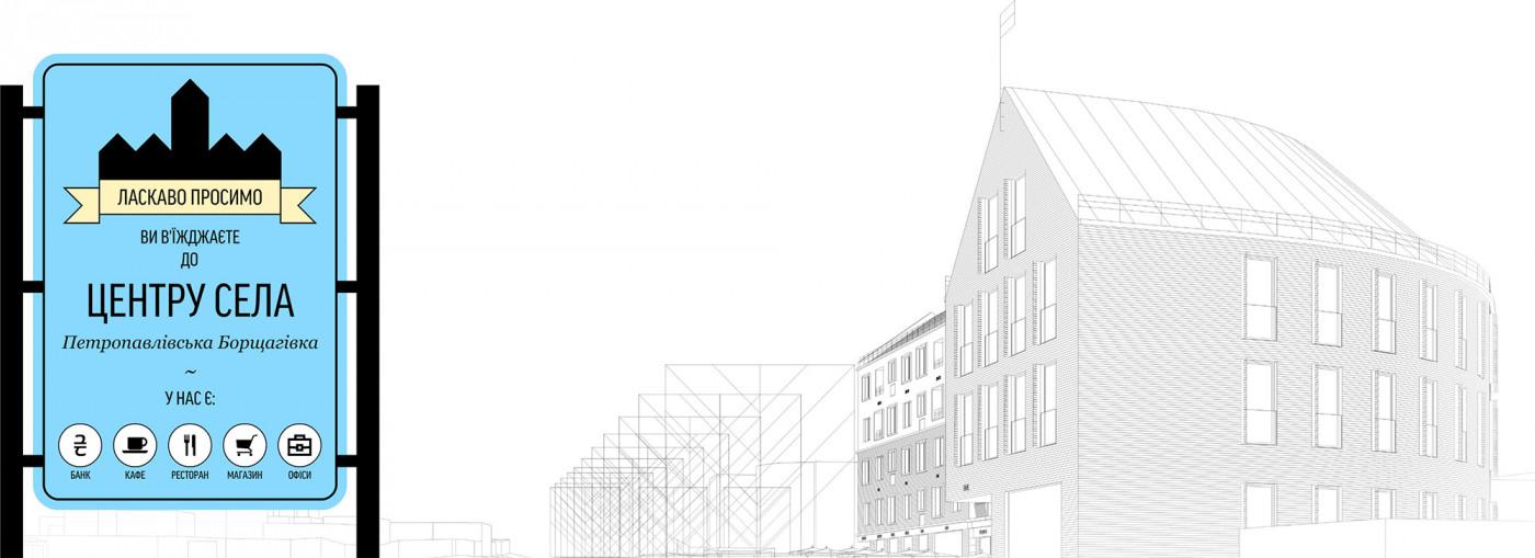 Ознаменування центру села / Development strategy of the Cathedral Street