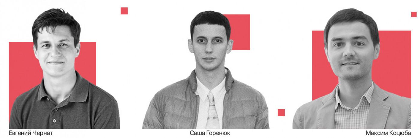 Максим Коцюба, Саша Горенюк, Евгений Чернат – разработчики проекта-победителя